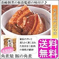 角煮屋 豚の角煮【2袋組】