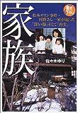 家族―松本サリン事件・河野さん一家が辿った「深い傷」そして「再生」 (小学館文庫)
