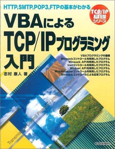VBAによるTCP/IPプログラミング入門―HTTP,SMTP,POP3,FTPの基本がわかる (TCP・IP基礎シリーズ)の詳細を見る