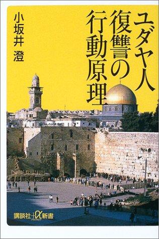 ユダヤ人 復讐の行動原理 (講談社プラスアルファ新書)の詳細を見る