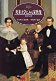 英米文学にみる家族像―関係の幻想 (MINERVA英米文学ライブラリー) 画像
