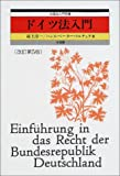 ドイツ法入門 (外国法入門双書)