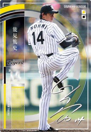 オーナーズリーグ22弾/OL22//ST/能見篤史/阪神/OL22 073