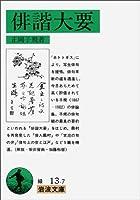 俳諧大要 (岩波文庫)