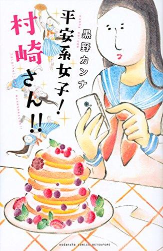 平安系女子! 村崎さん!! (講談社コミックス別冊フレンド)