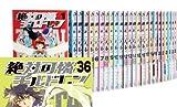 絶対可憐チルドレン コミック 1-36巻セット (少年サンデーコミックス)