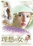 【DVD鑑賞】理想の女(ひと)
