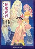 妖魔夜行 穢された翼―シェアード・ワールド・ノベルズ (角川スニーカー文庫)