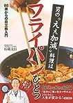"""男の""""ええ加減""""料理はフライパンひとつ 60歳からの自立飯入門 (講談社のお料理BOOK)"""
