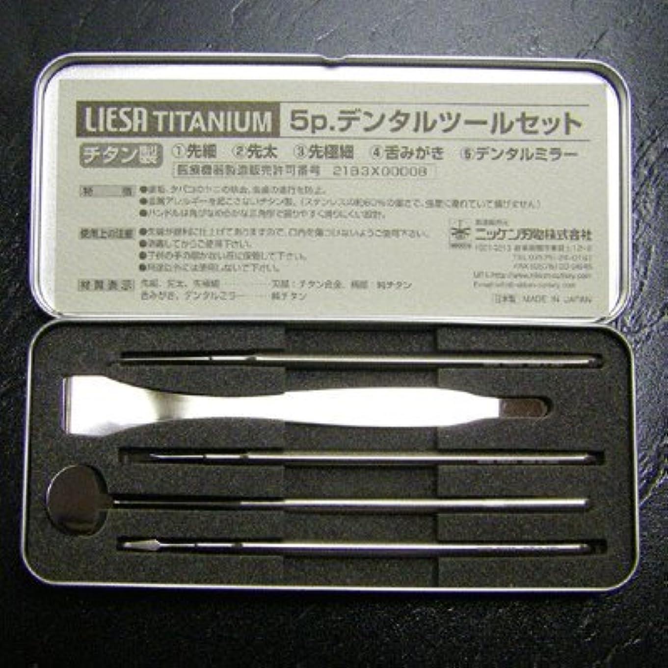連続的部屋を掃除する月曜岐阜県関の伝統 歯石取りデンタルケアセット チタン製