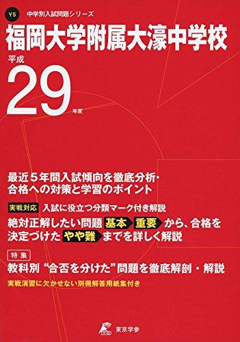 福岡大学附属大濠中学校 平成29年度 (中学校別入試問題シリーズ)