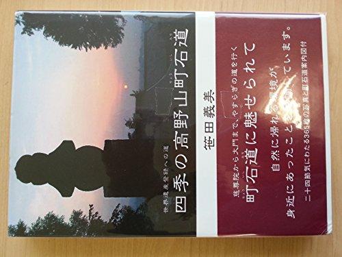 四季の高野山町石道―慈尊院から大門まで、やすらぎの道を行く