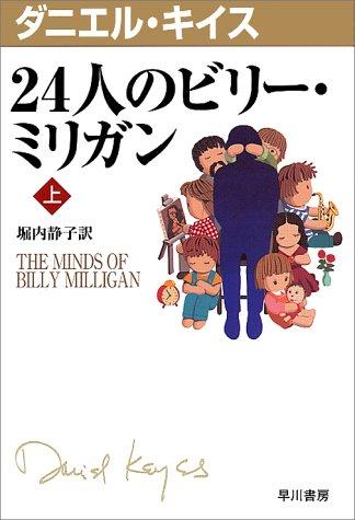 24人のビリー・ミリガン〈上〉 (ダニエル・キイス文庫)の詳細を見る
