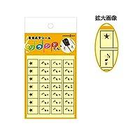 島村楽器 TS-01 ソラシドくん 音名点字シール (TS01)