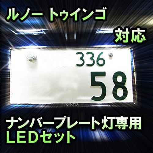 LEDナンバープレート用ランプ ルノー トゥインゴ対応 2点セット