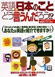 英語で「日本のこと」どう言うんだろう!? (別冊宝島)