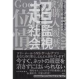 ブルース・シュナイアー (著), 池村 千秋 (翻訳) (2)新品:   ¥ 2,000