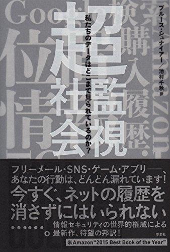 超監視社会の書影