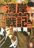 湾岸戦記 (学研M文庫)