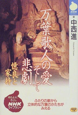 万葉歌人の愛そして悲劇―憶良と家持 (NHKライブラリー)