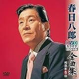 春日八郎DVDカラオケ全曲集ベスト82 2016[DVD]
