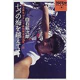 七つの海を越えて―史上最年少ヨット単独無寄港世界一周 (Sports Graphic Number books (5))