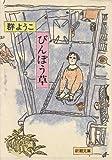 びんぼう草 (新潮文庫)