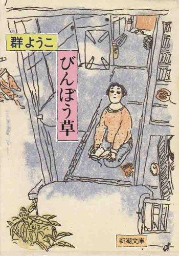 びんぼう草 (新潮文庫)の詳細を見る