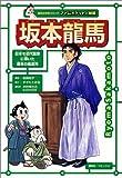 坂本龍馬 (講談社学習コミック アトムポケット人物館)
