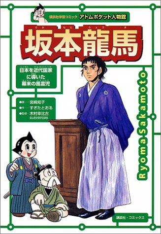 坂本龍馬 (講談社学習コミック アトムポケット人物館)の詳細を見る
