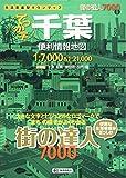 街の達人 7000 でっか字 千葉 便利情報地図 (でっか字 道路地図 | マップル)