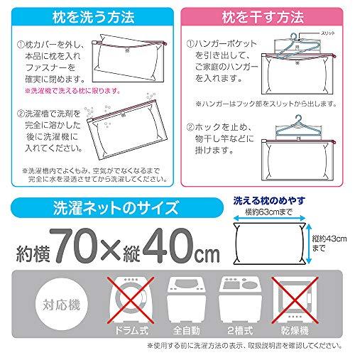 ダイヤコーポレーション『ダイヤ枕用洗濯ネット』