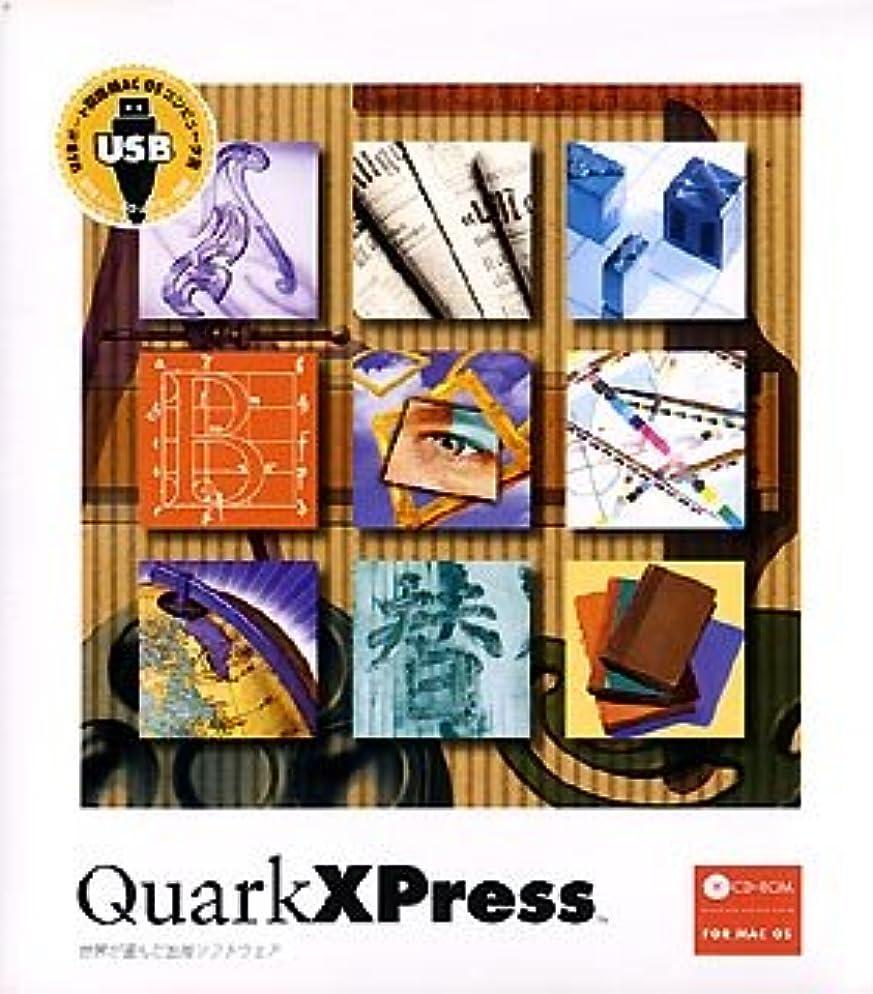 何フィードだらしないQuarkXPress 4.1 日本語版 for MacOS USB版