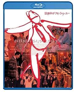 世界中がアイ・ラヴ・ユー ―デジタル・レストア・バージョン― [Blu-ray]