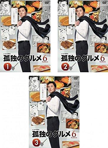 孤独のグルメ Season6  全3巻セット [マーケットプレイスDVDセット商品]