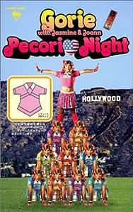 PECORI NIGHT (初回限定盤ジャケット封入)(DVD付)