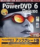 POWER DVD 6 Deluxe アップグレード版