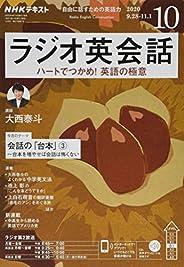 NHKラジオラジオ英會話 2020年 10 月號 [雑誌]