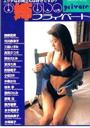 お姉さんのプライベート (SHINYUSYA MOOK) -
