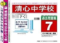 清心中学校【岡山県】 H25年度用過去問題集7(H24+模試)