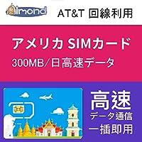 【AT&T】2枚セット アーモンドSim(15日間)アメリカ ・ハワイSIMカード アメリカ本土 ハワイ プリペイドSIM データ通信 使い放題 300MB/日高速データ通信