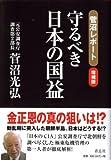 菅沼レポート・増補版  守るべき日本の国益