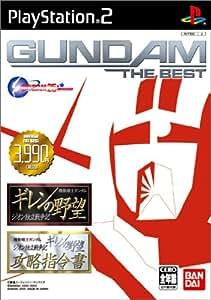 機動戦士ガンダム ギレンの野望 ジオン独立戦争記+攻略指令書 GUNDAM THE BEST