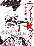 ニワトリ★スター (1) (文力スペシャル)