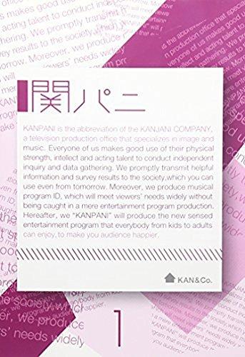 テレビ朝日「関パニ」Vol.1 [DVD]