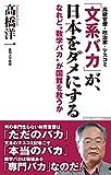 「文系バカ」が、日本をダメにする -なれど