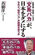 高橋 洋一 (著)(4)新品: ¥ 994ポイント:31pt (3%)3点の新品/中古品を見る:¥ 800より