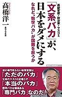高橋 洋一 (著)(3)新品: ¥ 994ポイント:31pt (3%)3点の新品/中古品を見る:¥ 800より