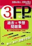 3級FP技能士 過去+予想問題集―08年9月→09年5月検定対応