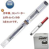 ラミー LAMY サファリ スケルトン 透明 EF 極細字 万年筆 & ボトルインク LT52 ブラック コンバーター付き